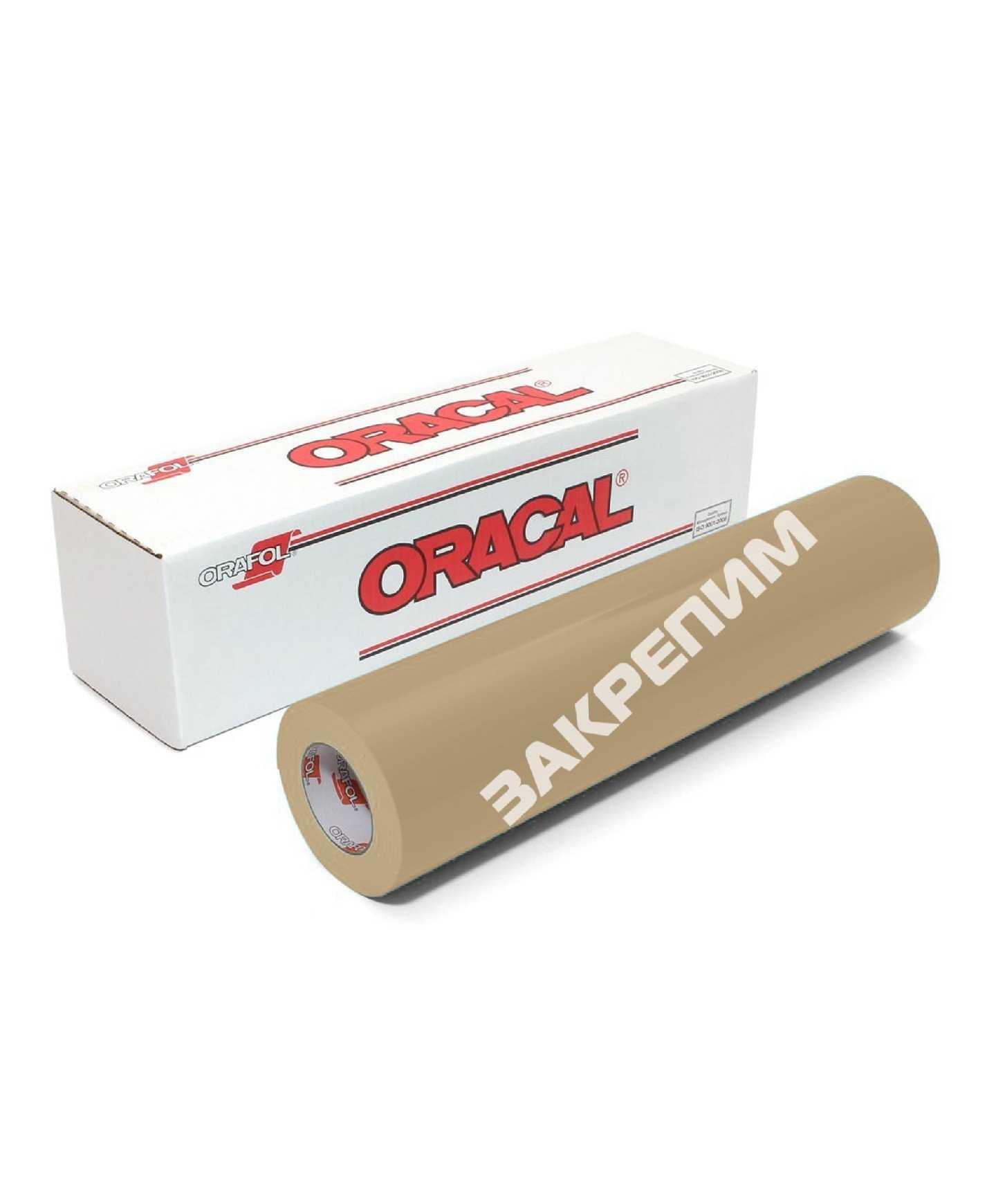 Oracal 8500-805