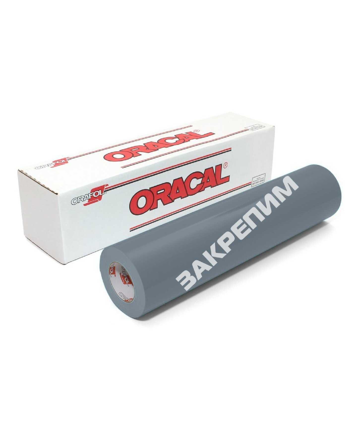 Oracal 8500-f090