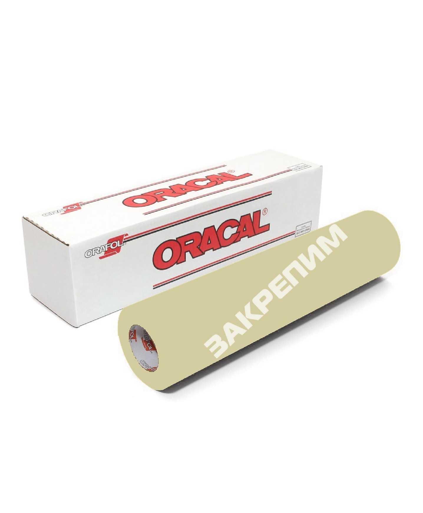 Oracal 8500-11