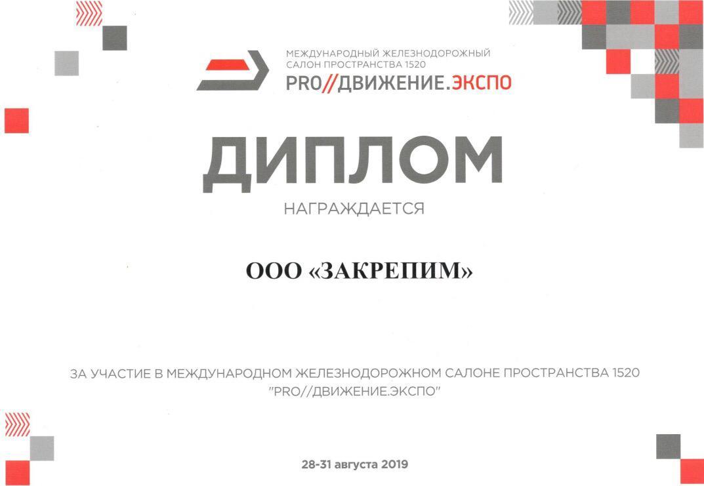 Diplom-ekspo-1520